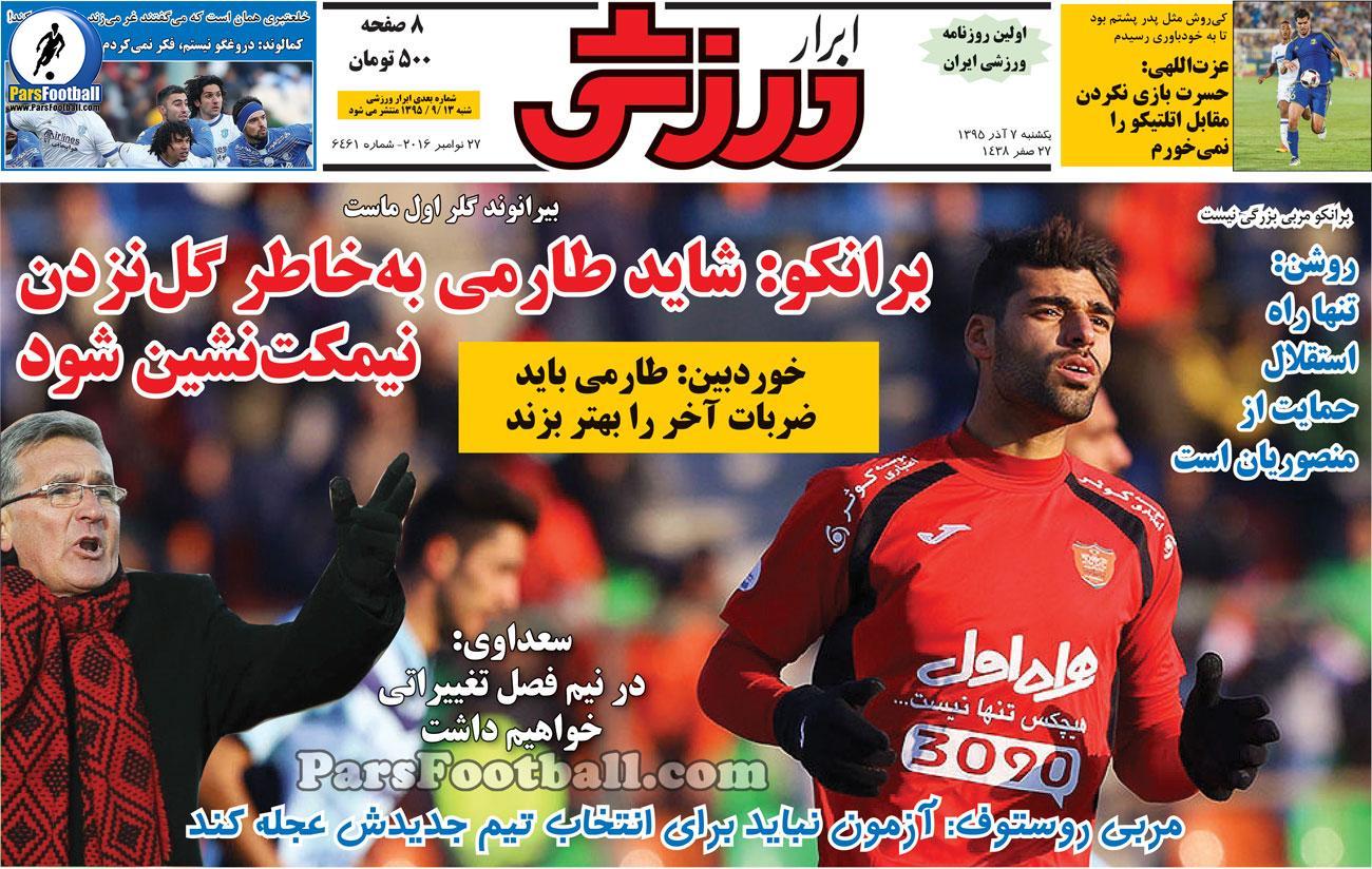 روزنامه ابرار ورزشی یکشنبه 7 آذر 95
