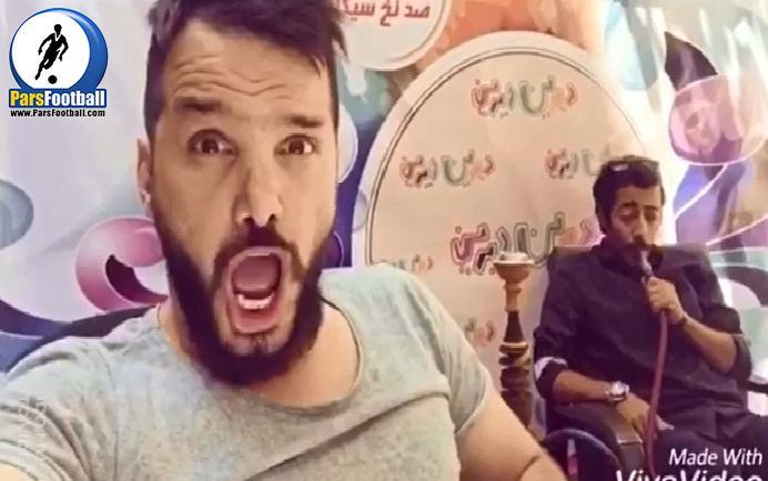 فیلم | دابسمش های باحال و خنده دار دیرین دیرین | خبر گذاری فوتبال ایران