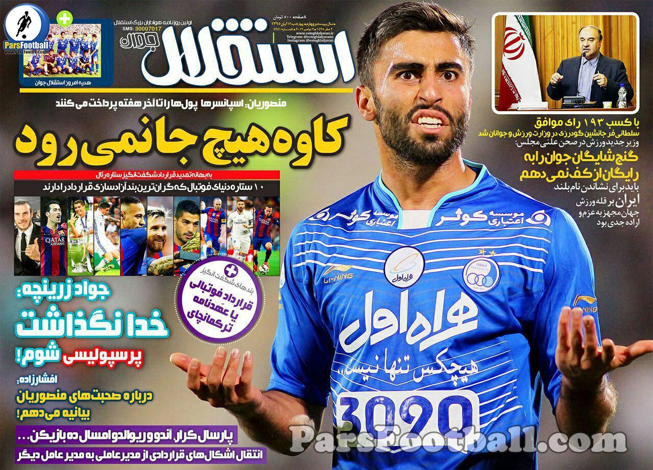 جلد روزنامه استقلال جوان 12 آبان 95