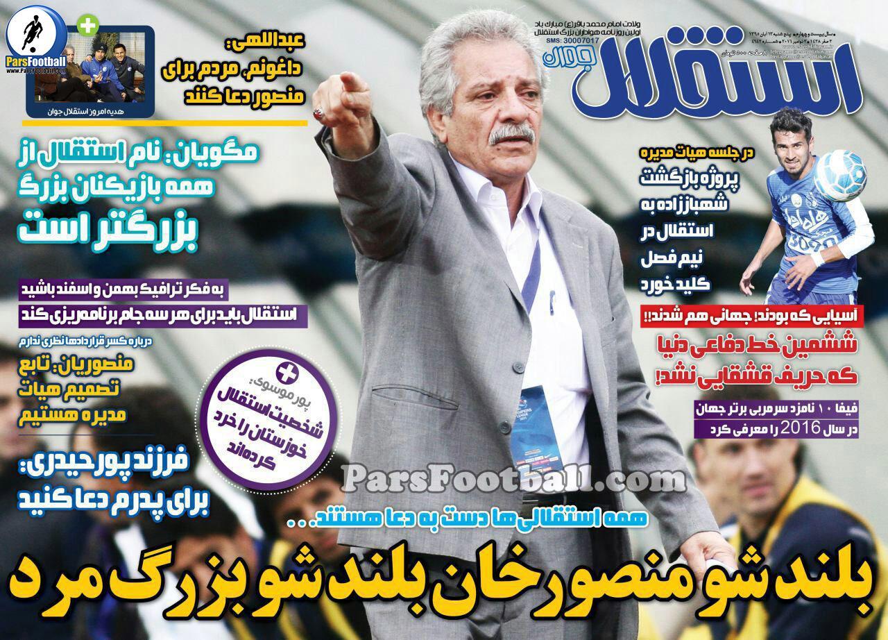 روزنامه استقلال جوان پنجشنبه 13 آبان 95