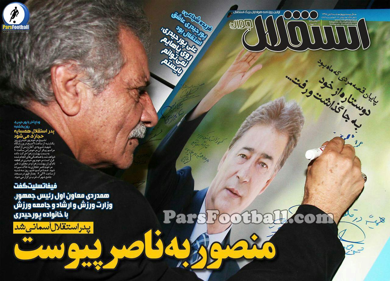 روزنامه استقلال جوان شنبه 15 آبان 95