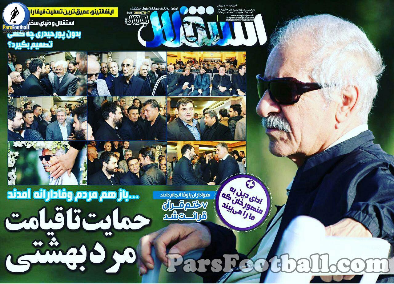 روزنامه استقلال جوان چهارشنبه 19 آبان 95
