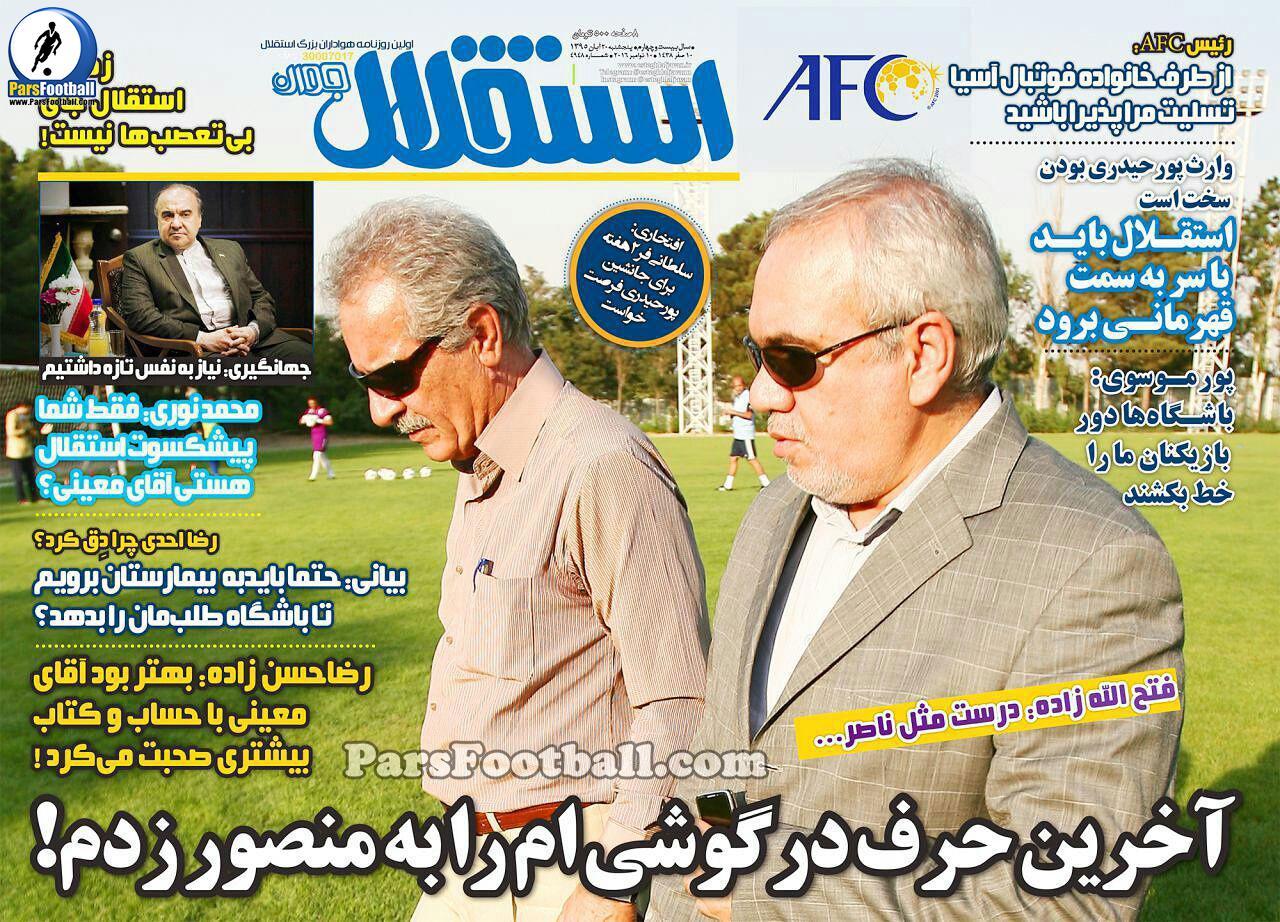 روزنامه استقلال جوان پنجشنبه 20 آبان 95