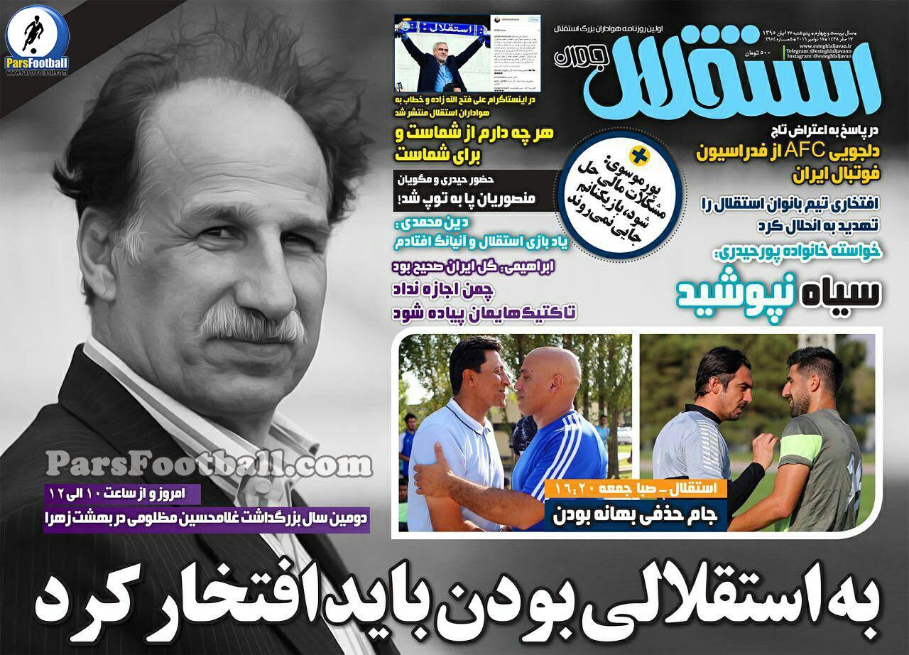 روزنامه استقلال جوان پنجشنبه 27 آبان 95