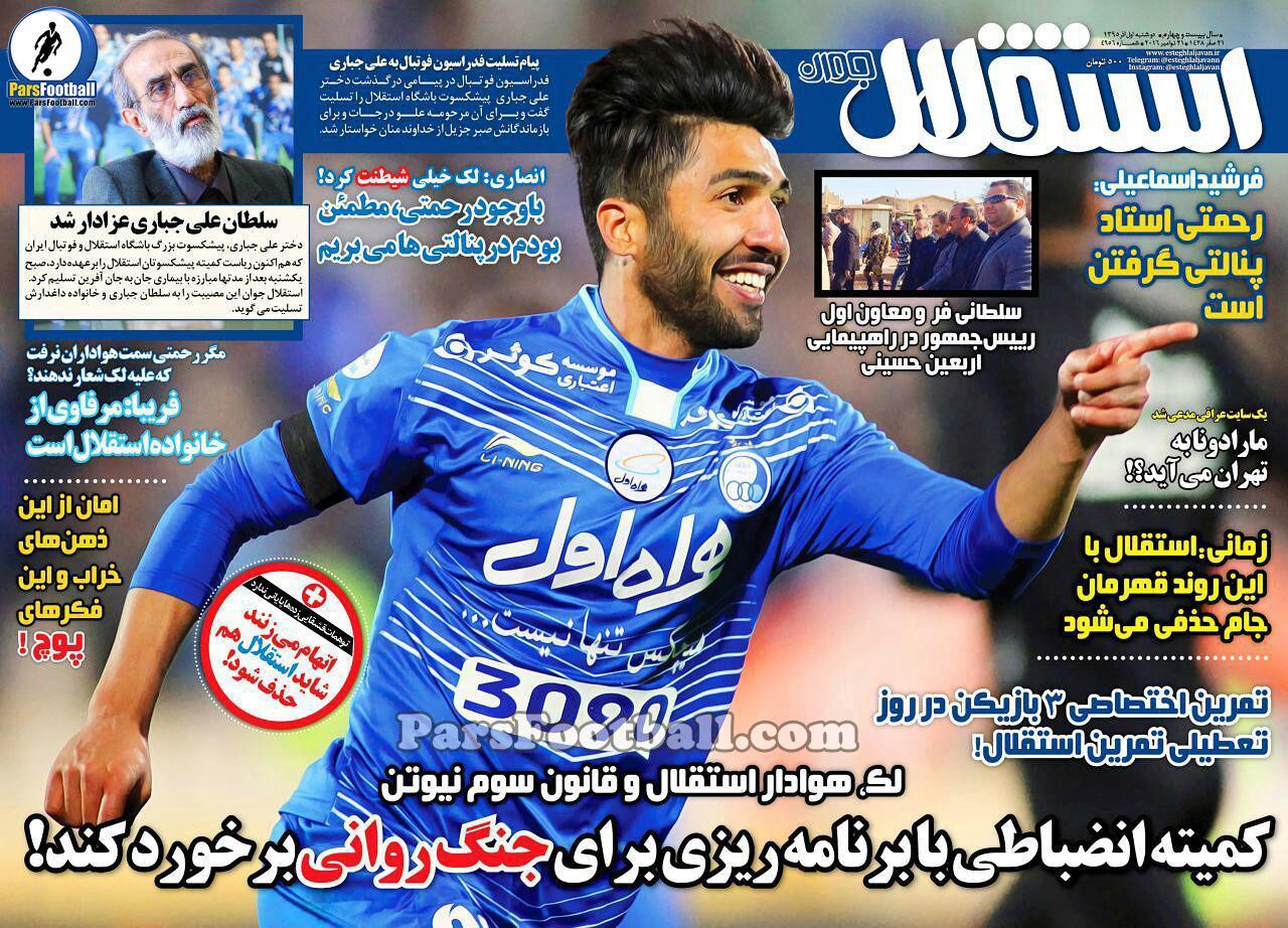 روزنامه استقلال جوان دوشنبه 1 آذر 95
