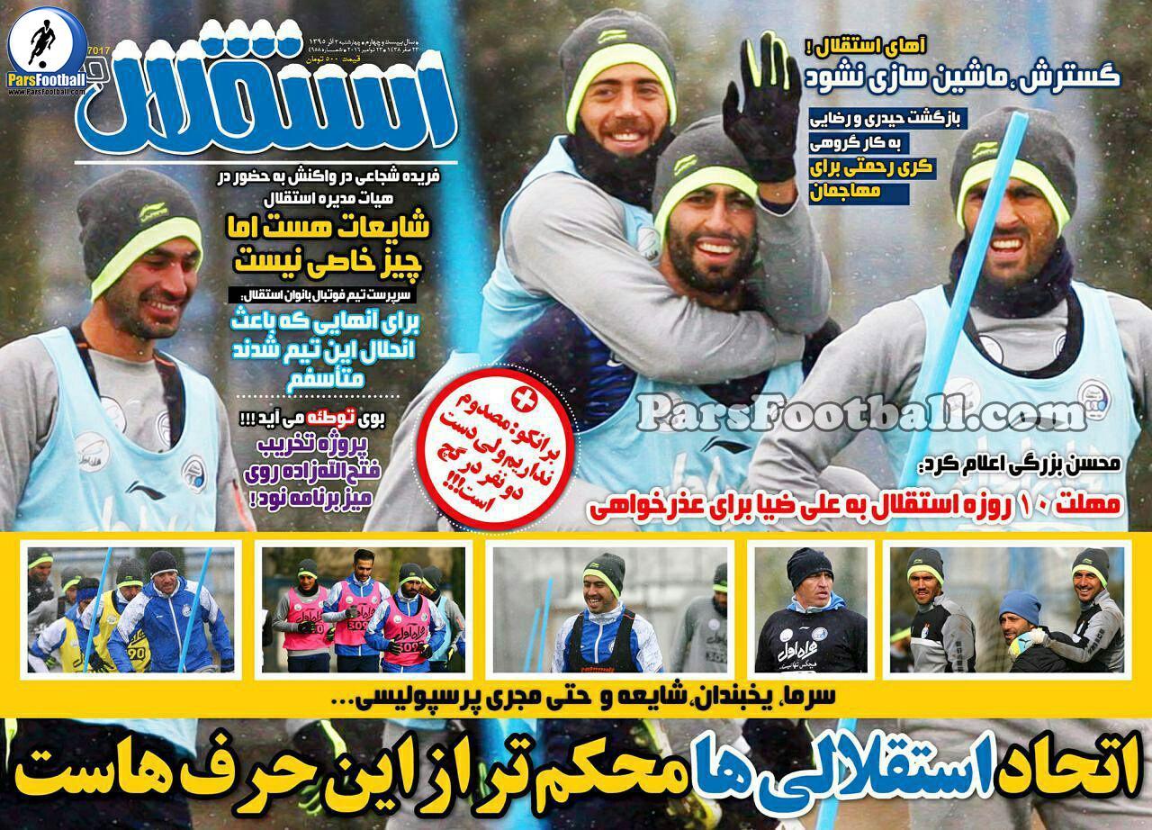 روزنامه استقلال جوان چهارشنبه 3 آذر 95