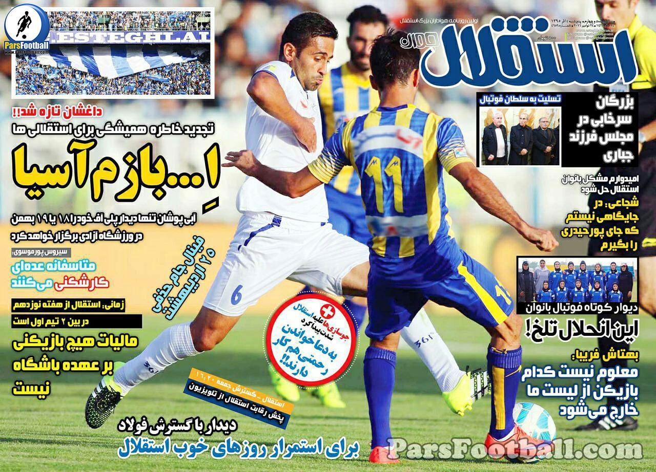 روزنامه استقلال جوان پنجشنبه 4 آذر 95
