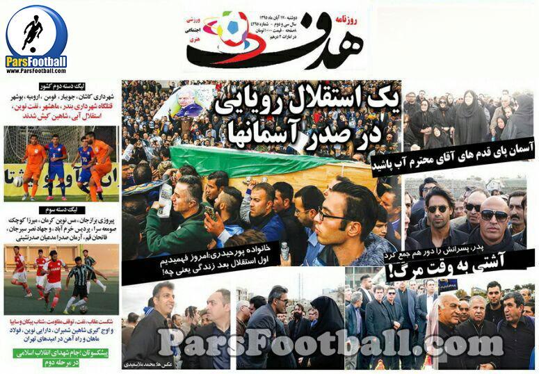 روزنامه هدف ورزشی دوشنبه 17 آبان 95