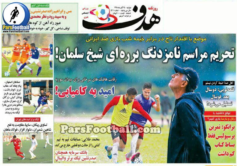 روزنامه هدف ورزشی دوشنبه 24 آبان 95