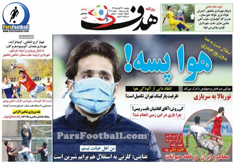 روزنامه هدف ورزشی پنجشنبه 27 آبان 95