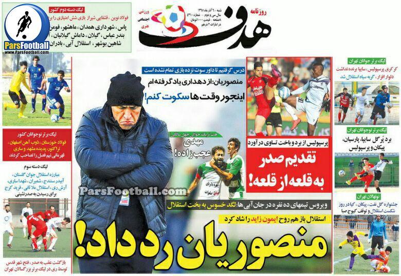 روزنامه هدف ورزشی شنبه 6 آذر 95
