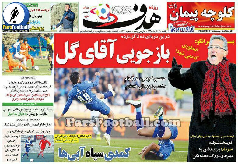 روزنامه هدف ورزشی یکشنبه 7 آذر 95