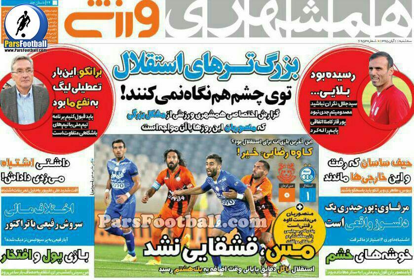 جلد روزنامه همشهری ورزشی 11 آبان 95