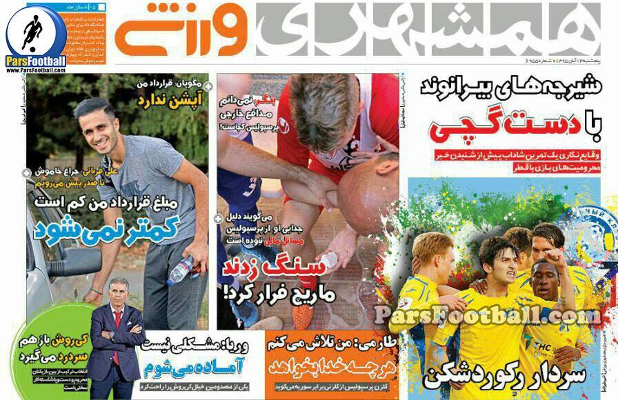 روزنامه همشهری ورزشی پنجشنبه 13 آبان 95