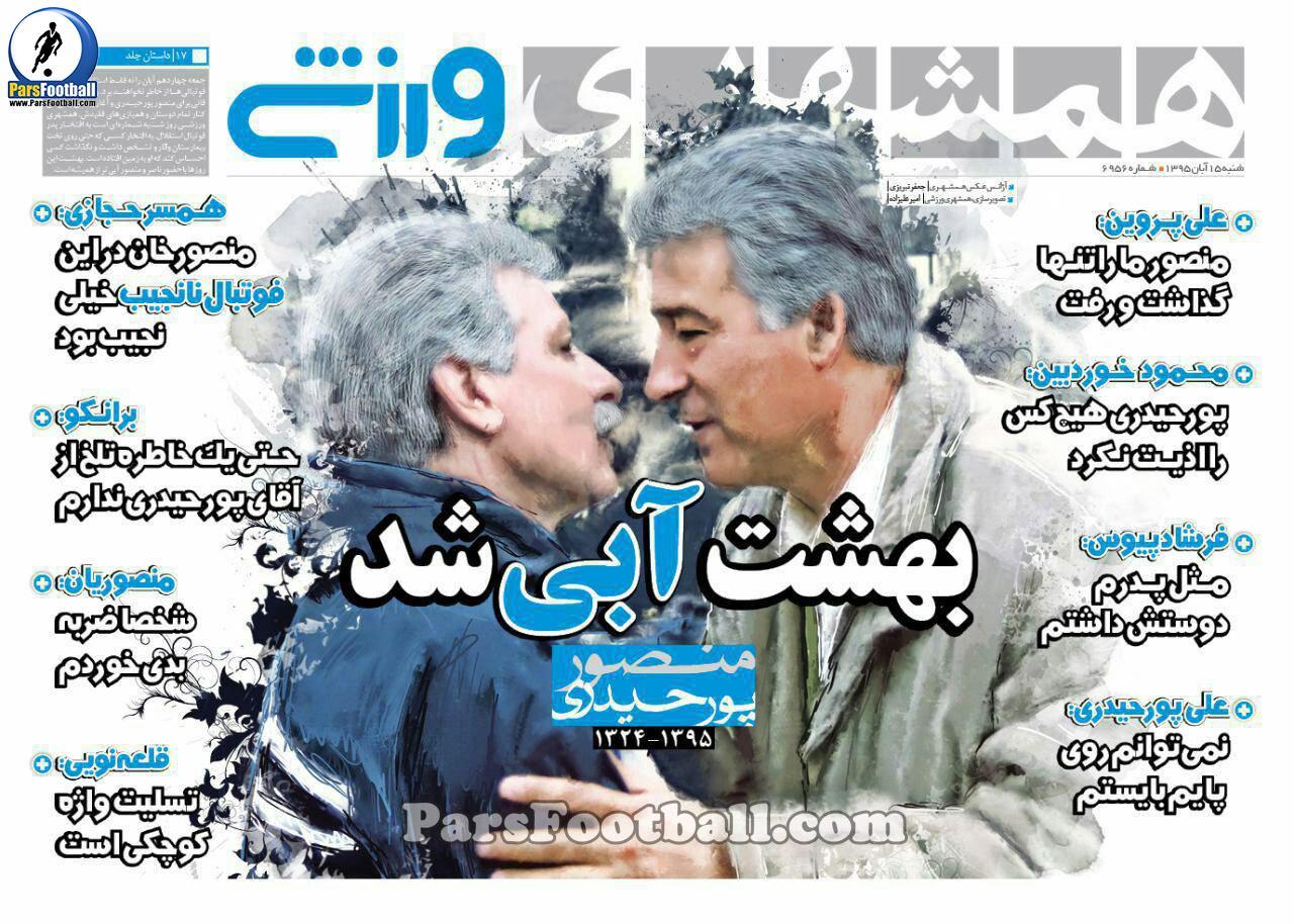 روزنامه همشهری ورزشی شنبه 15 آبان 95