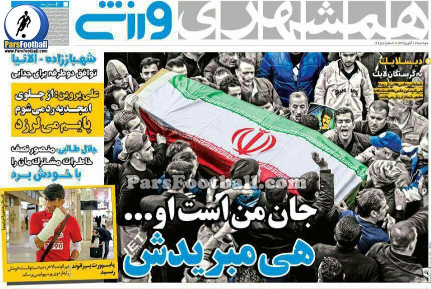 روزنامه همشهری ورزشی دوشنبه 17 آبان 95