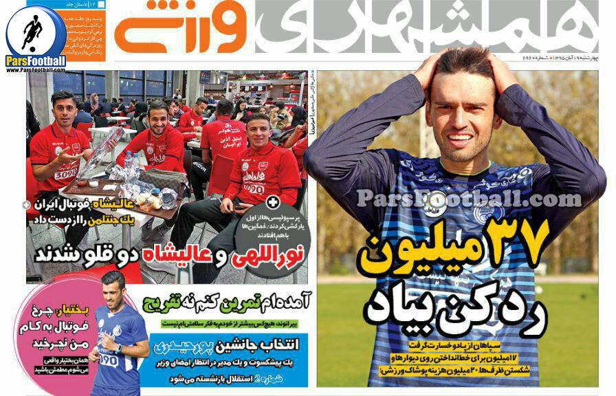 روزنامه همشهری ورزشی چهارشنبه 19 آبان 95