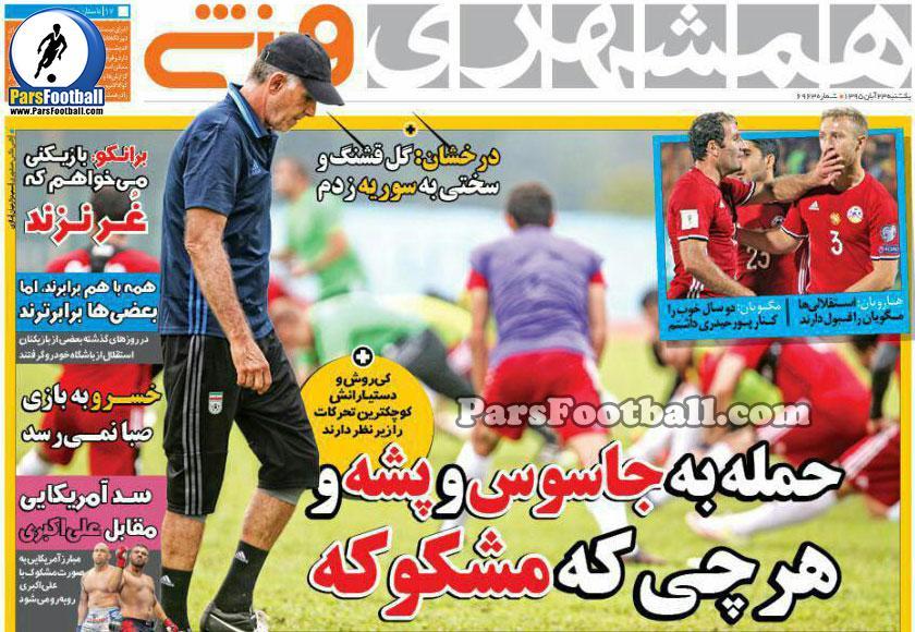 روزنامه همشهری ورزشی یکشنبه 23 آبان 95