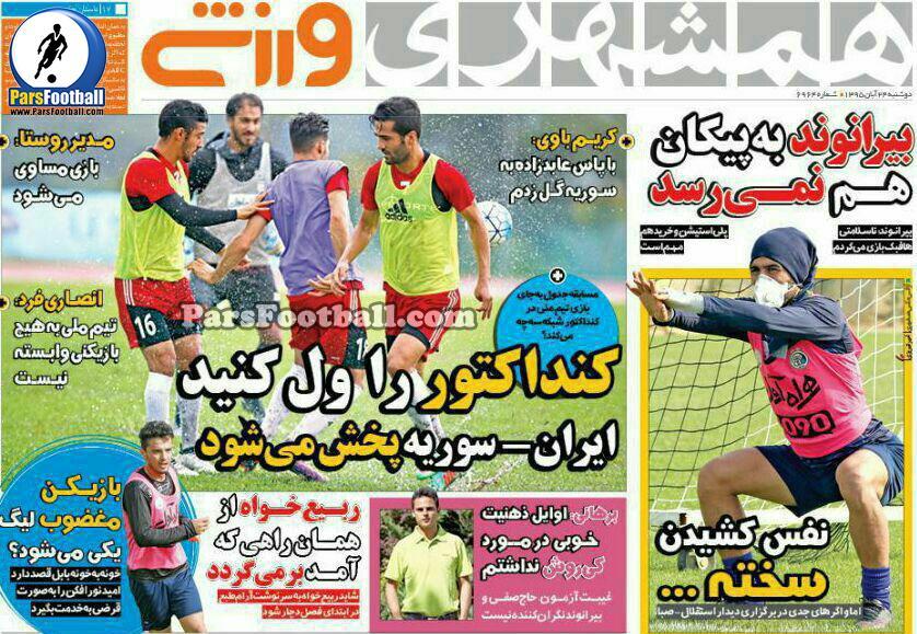 روزنامه همشهری ورزشی دوشنبه 24 آبان 95