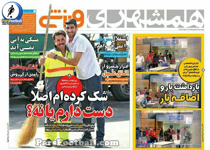 روزنامه همشهری ورزشی پنجشنبه 27 آبان 95