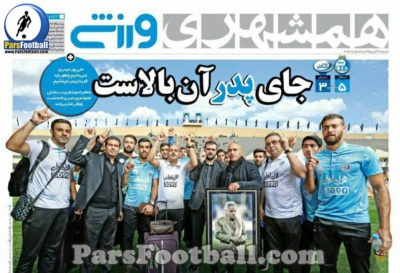 روزنامه همشهری ورزشی شنبه 29 آبان 95