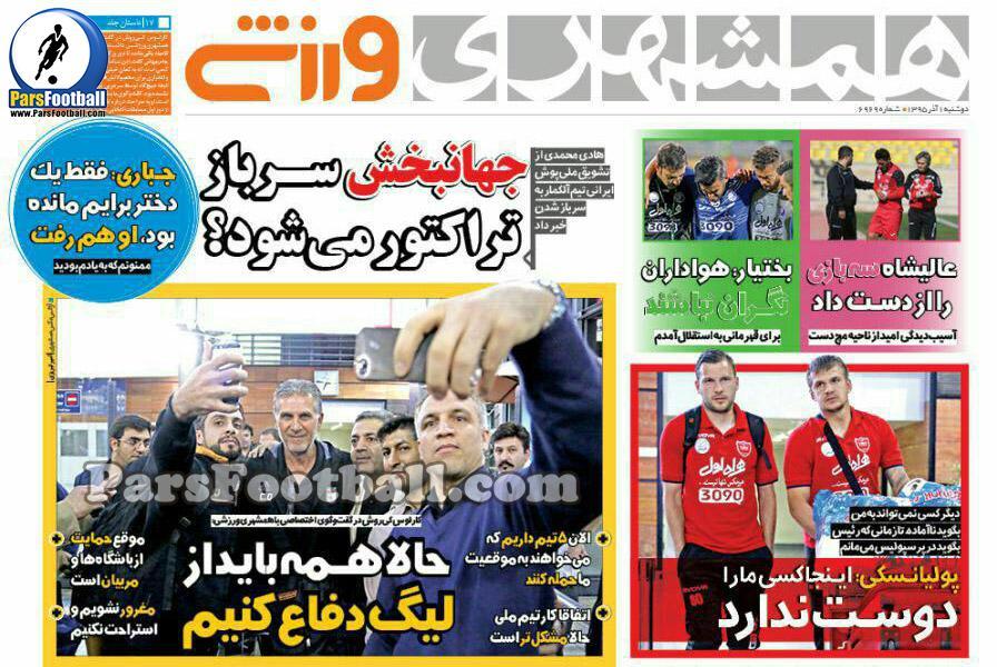 روزنامه همشهری ورزشی دوشنبه 1 آذر 95