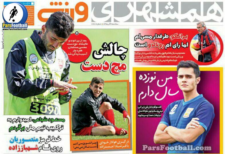 روزنامه همشهری ورزشی سه شنبه 2 آذر 95