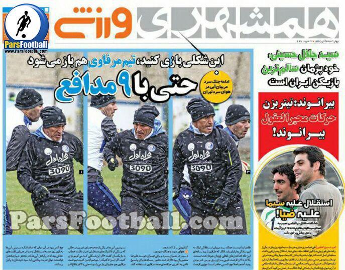 روزنامه همشهری ورزشی چهارشنبه 3 آذر 95