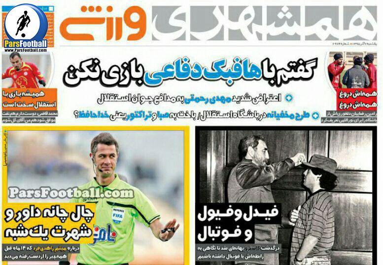 روزنامه همشهری ورزشی یکشنبه 7 آذر 95
