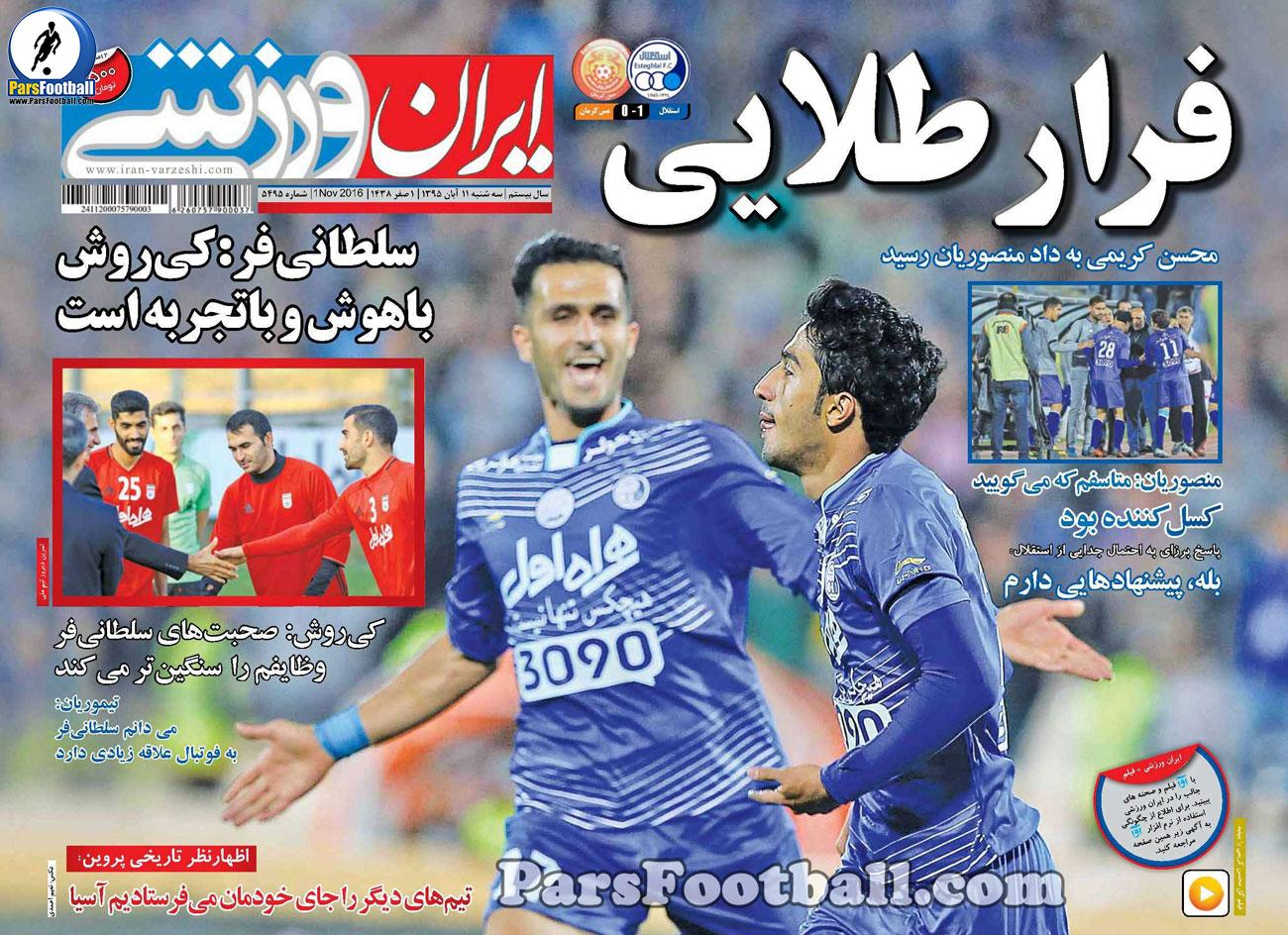 جلد روزنامه ایران ورزشی 11 آبان 95