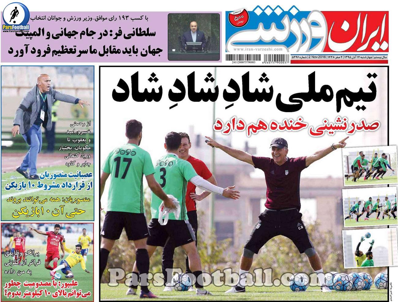روزنامه ایران ورزشی چهارشنبه 12 آبان 95
