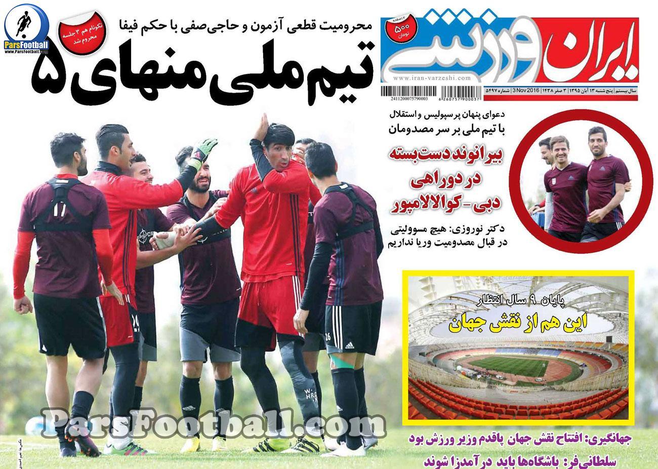 روزنامه ایران ورزشی پنجشنبه 13 آبان 95