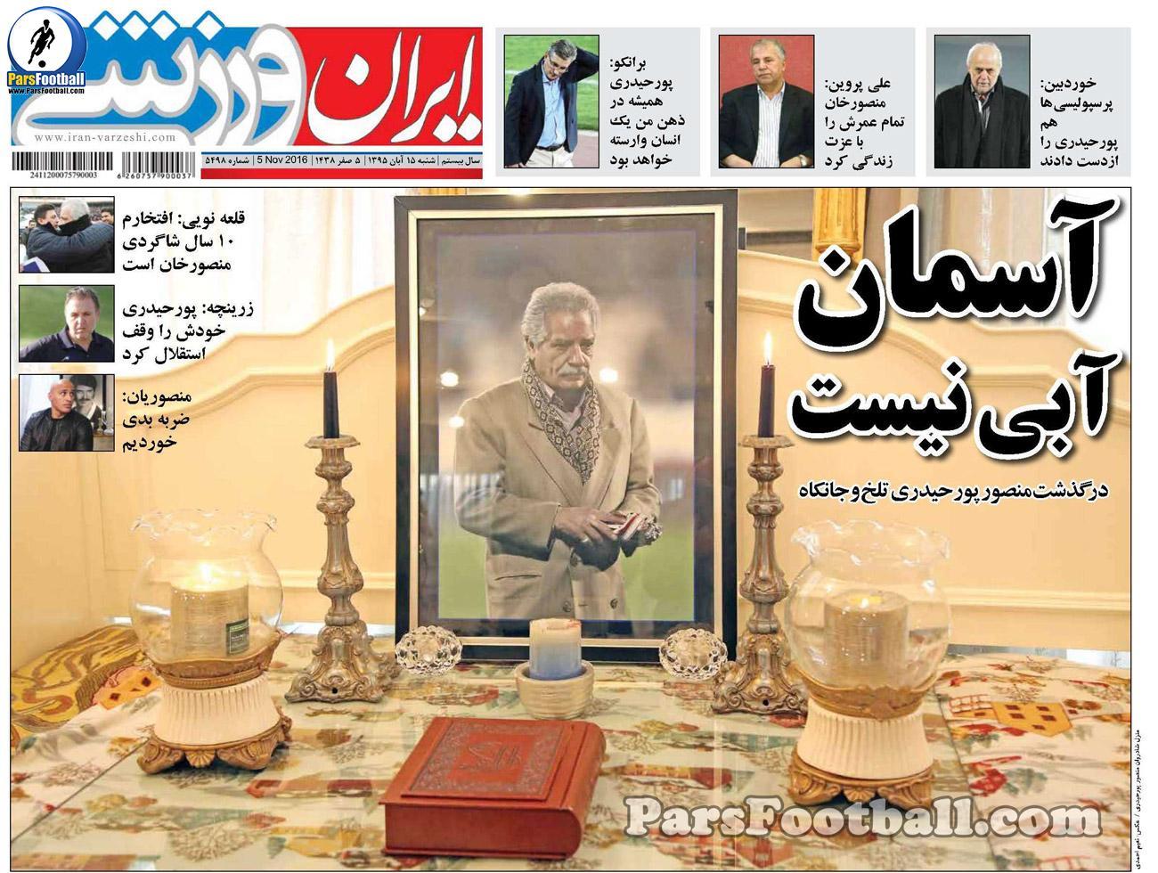 روزنامه ایران ورزشی شنبه 15 آبان 95