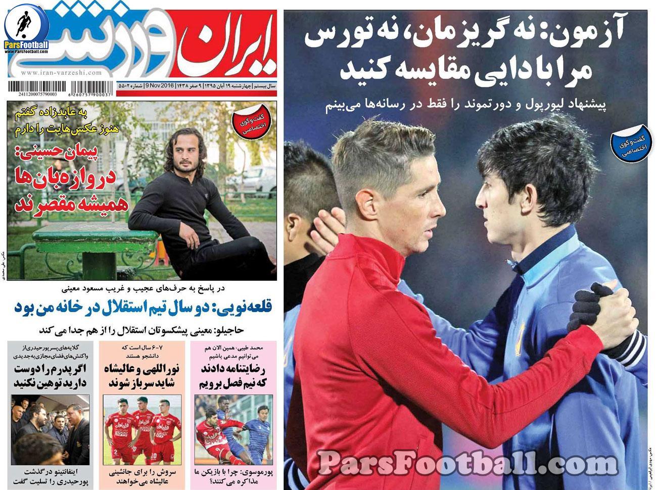 iran-varzeshi-95-08-19