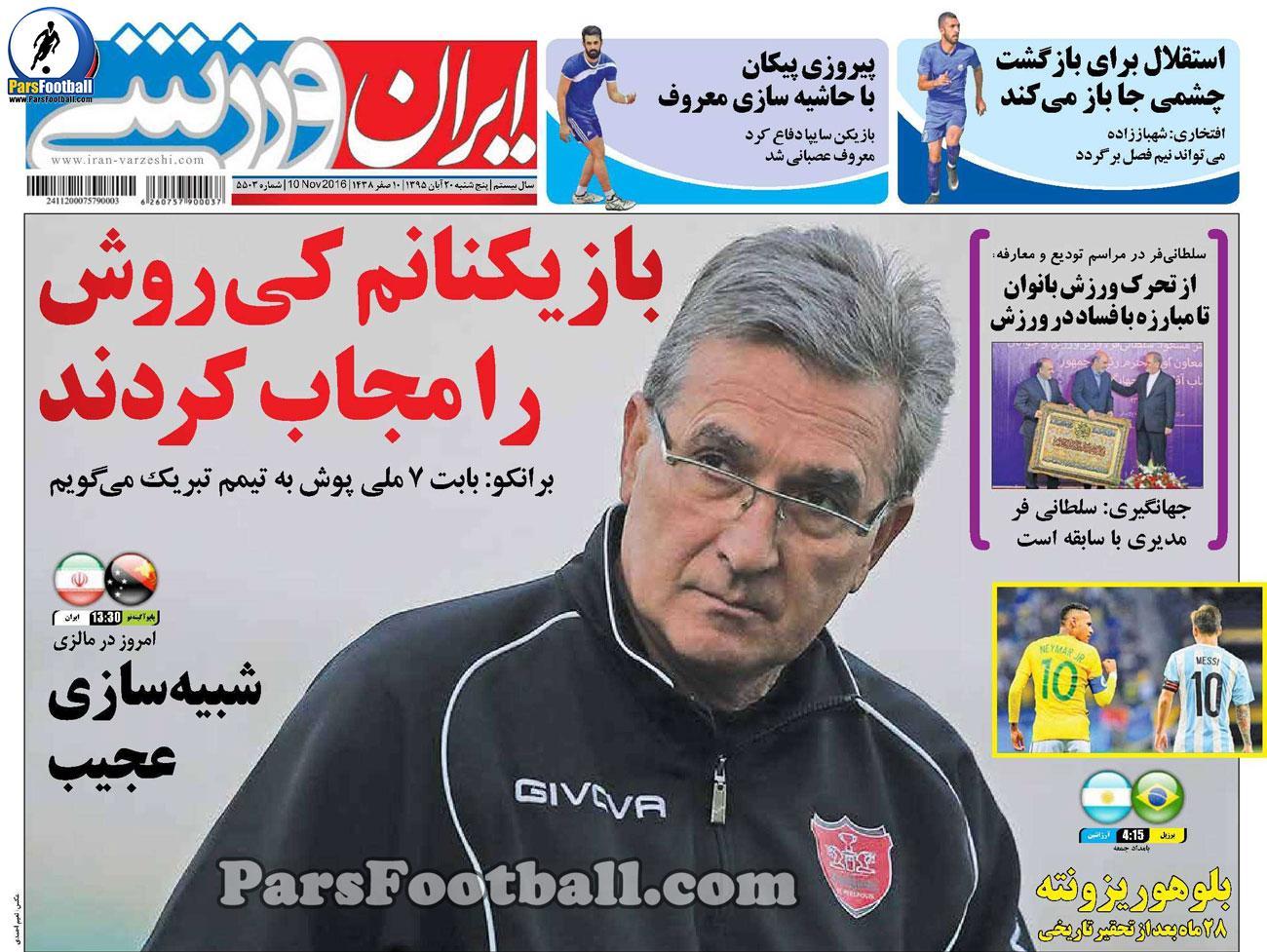 روزنامه ایران ورزشی پنجشنبه 20 آبان 95