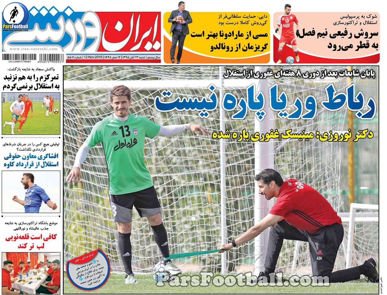 روزنامه ایران ورزشی شنبه 22 آبان 95