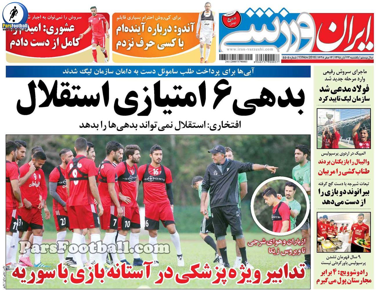 روزنامه ایران ورزشی یکشنبه 23 آبان 95