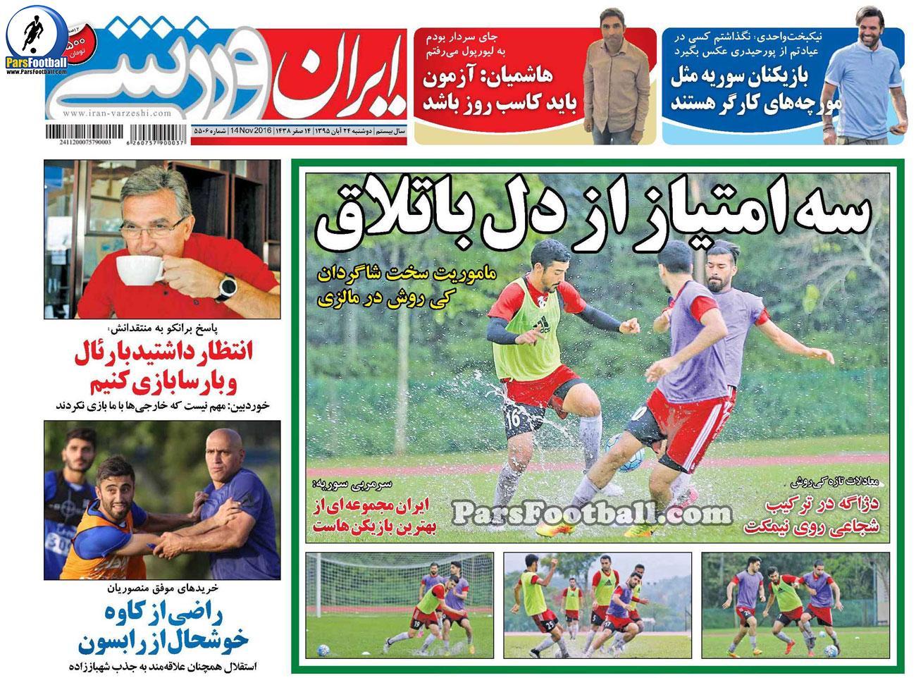 روزنامه ایران ورزشی دوشنبه 24 آبان 95