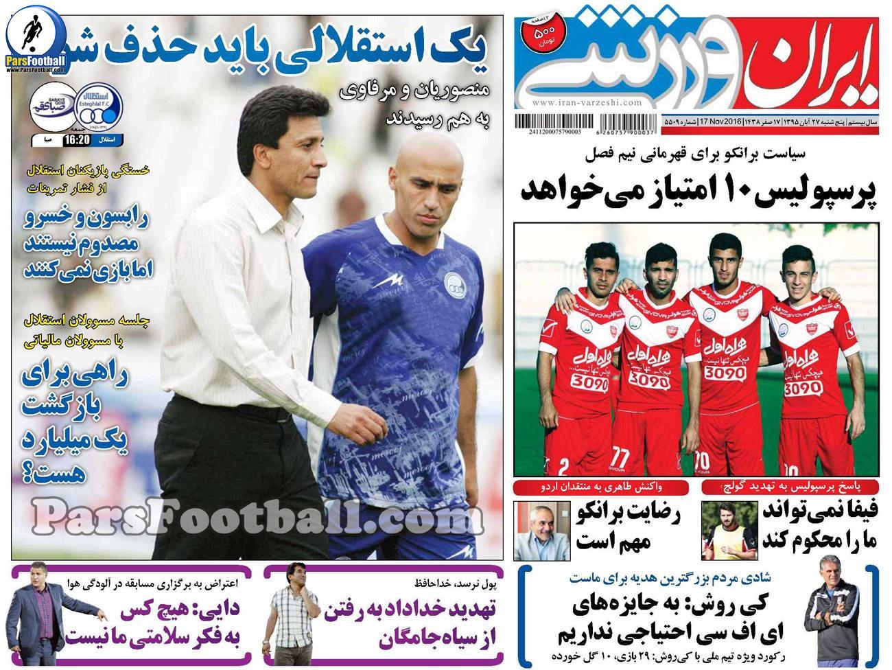 روزنامه ایران ورزشی پنجشنبه 27 آبان 95
