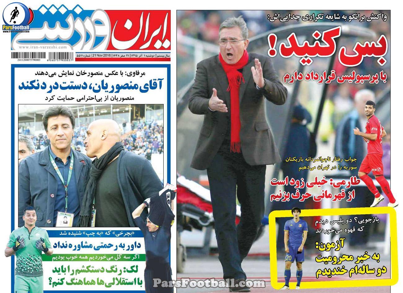 روزنامه ایران ورزشی دوشنبه 1 آذر 95