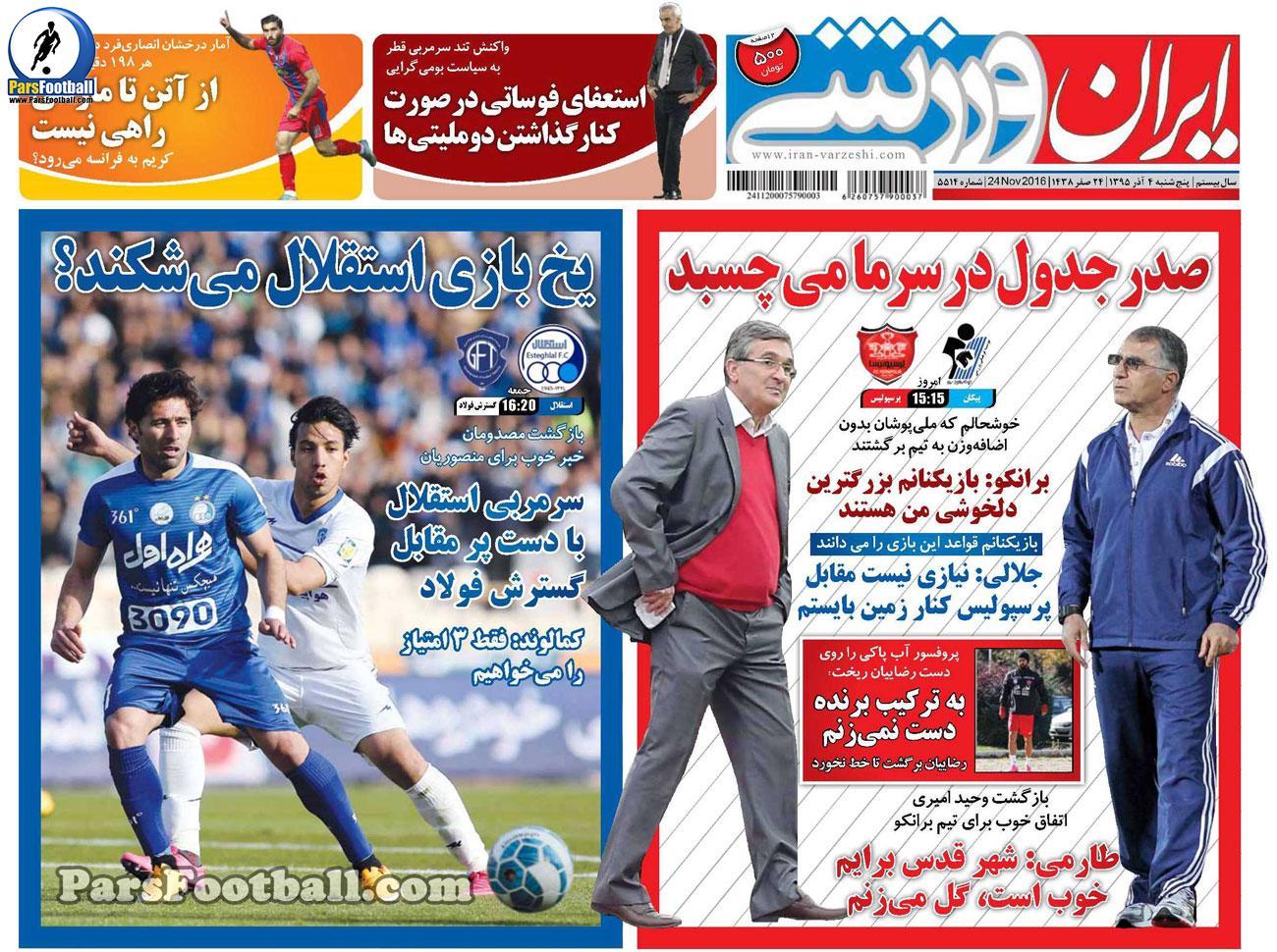 روزنامه ایران ورزشی پنجشنبه 4 آذر 95