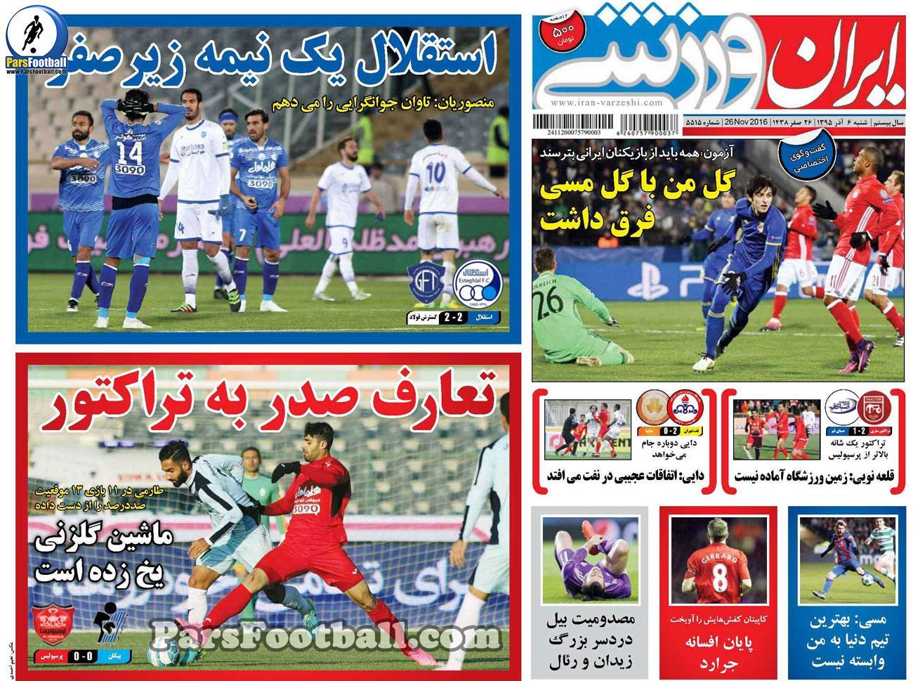روزنامه ایران ورزشی شنبه 6 آذر 95
