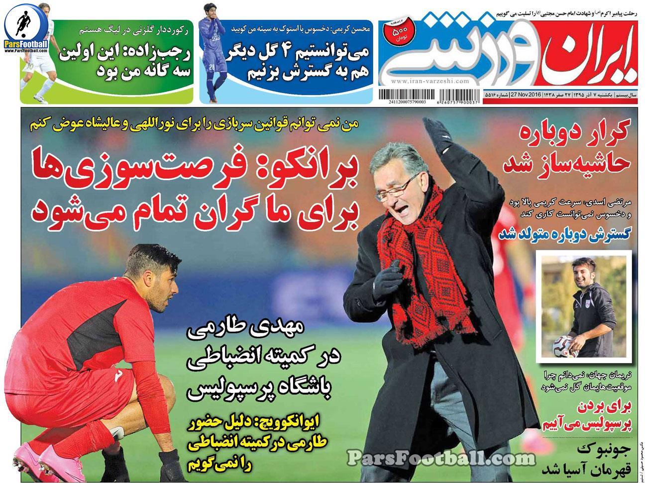 روزنامه ایران ورزشی یکشنبه 7 آذر 95