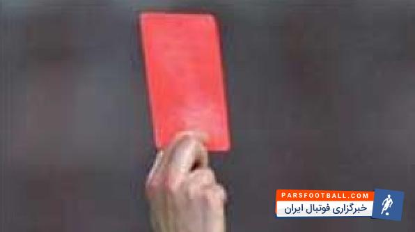 اعلام اسامی محرومان هفته ی دوازدهم لیگ برتر فوتبال ایران ؛ پارس فوتبال