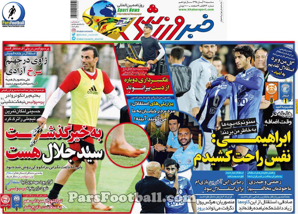 جلد روزنامه خبر ورزشی 11 آبان 95