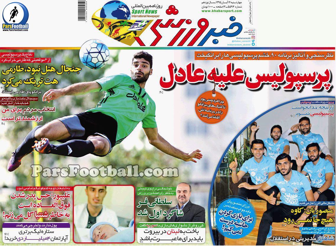 روزنامه خبر ورزشی چهارشنبه 12