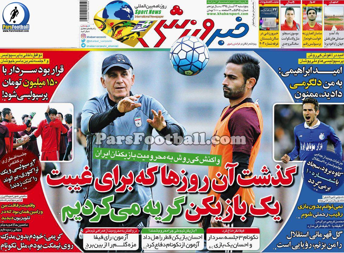 روزنامه خبر ورزشی پنجشنبه 13 آبان 95