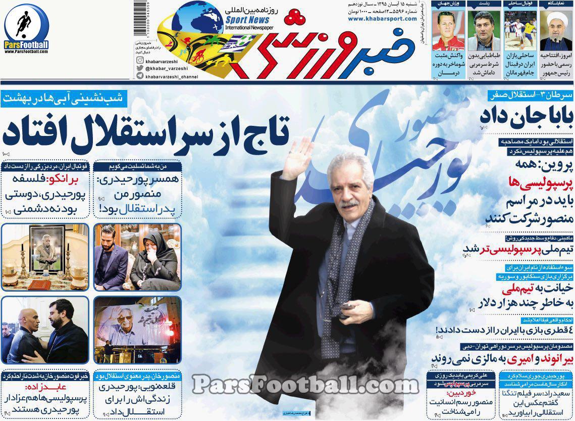 روزنامه خبر ورزشی شنبه 15 آبان 95