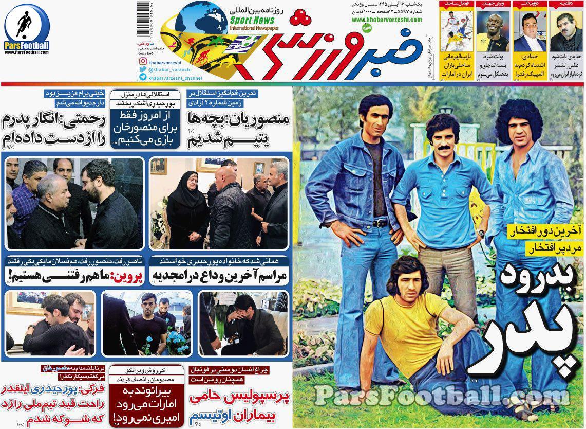 روزنامه خبر ورزشی یکشنبه 16 آبان 95