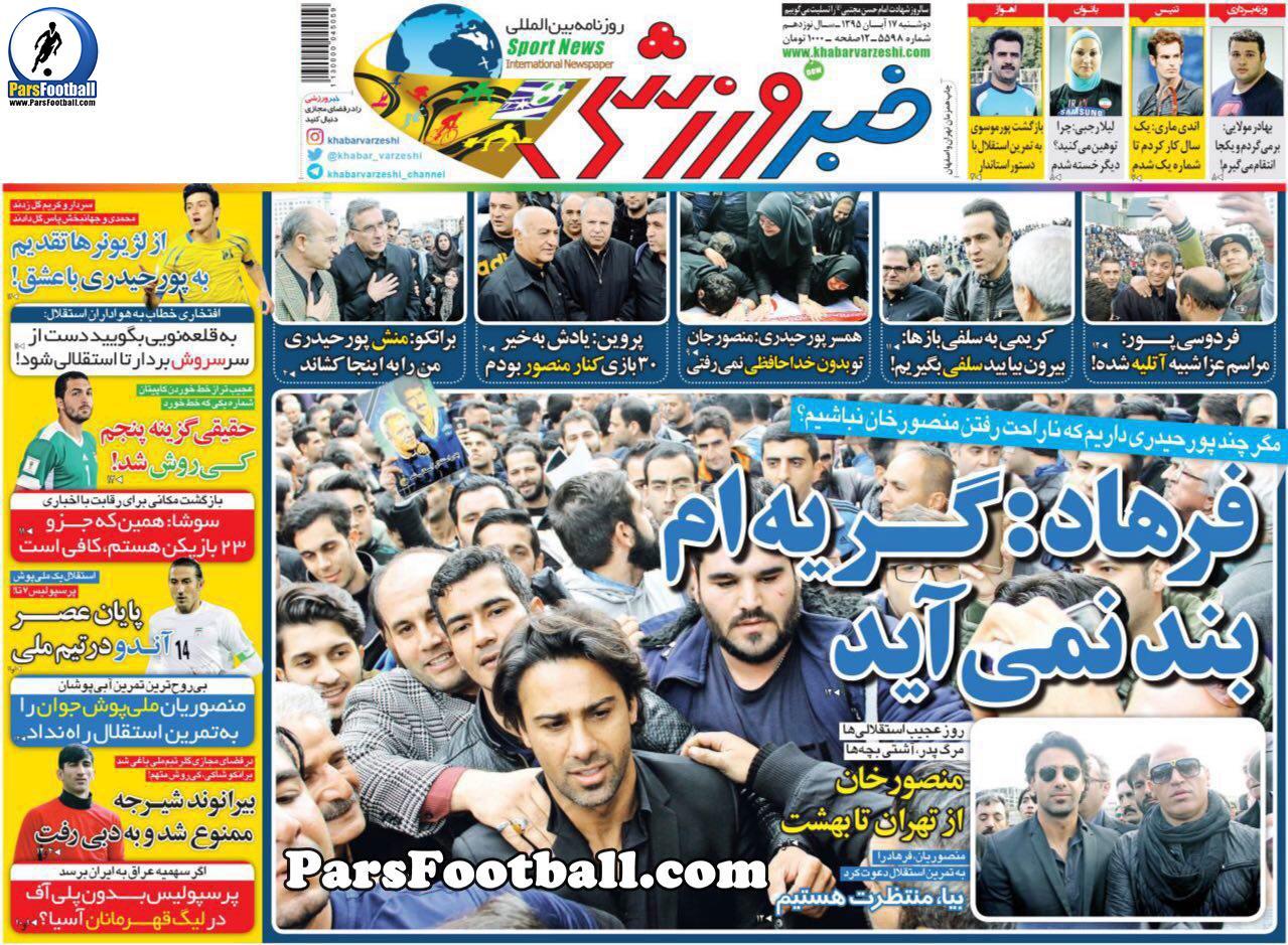 روزنامه خبر ورزشی دوشنبه 17 آبان 95